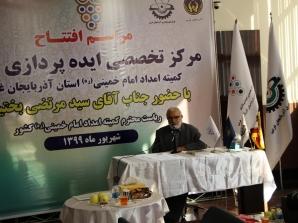 گزارش تصویری افتتاح مرکز تخصصی ایده پردازی(تاک)